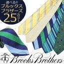 ブルックスブラザーズ BROOKS BROTHERS ネクタイ シルク アメリカ製 ブランド 結婚式 メンズ [S60]