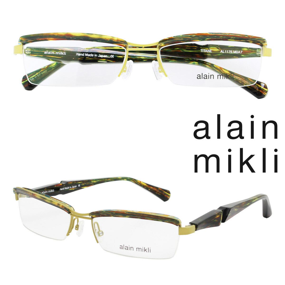 【最大2000円OFFクーポン ポイント最大32倍】 アランミクリ alain mikli メガネ 眼鏡 日本製 メンズ レディース 【返品不可】