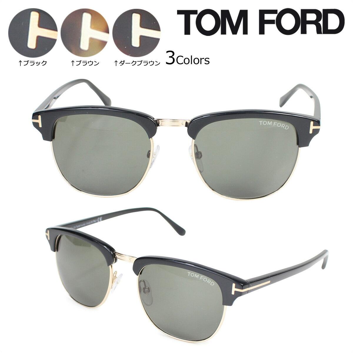 【最大2000円OFFクーポン】 トムフォード TOM FORD サングラス メガネ メンズ レディース アイウェア FT0248 HENRY SUNGLASSES 3カラー