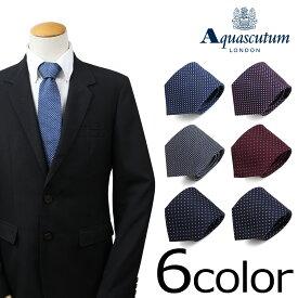 【最大2000円OFFクーポン】 アクアスキュータム AQUASCUTUM ネクタイ イタリア製 シルク ビジネス 結婚式 メンズ