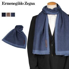 エルメネジルドゼニア Ermenegildo Zegna マフラー メンズ ウール MUFFLER ネイビー ブラウン ブルー Z6L01