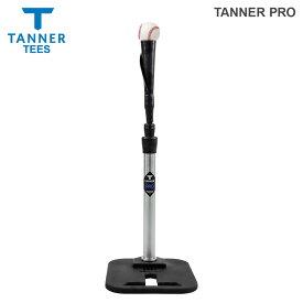 タナーティー Tanner Tees バッティングティー スタンド プロ 野球 打撃 バッティング 硬式 軟式 ソフトボール 練習 TANNER PRO ブラック 黒 TT002