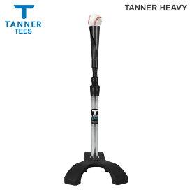 タナーティー Tanner Tees バッティングティー スタンド ヘビー 野球 打撃 バッティング 硬式 軟式 ソフトボール 練習 TANNER HEAVY ブラック 黒 TT003