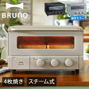 BRUNO ブルーノ トースター 4枚 オーブントースター スチーム ベイク コンベクション 揚げ物 スチーム 蒸気 ノンフラ…