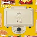 BRUNO ブルーノ ホットサンドメーカー ダブル スヌーピー 耳まで コンパクト タイマー 朝食 プレート パン トースト …