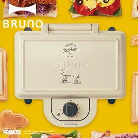 BRUNO ブルーノ ホットサンドメーカー ダブル スヌーピー パンの耳まで焼ける コンパクト タイマー 朝食 プレート パン トースト 家電 ホワイト エクリュ 白 BOE069