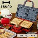 BRUNO ブルーノ ホットサンドメーカー ダブル 耳まで コンパクト タイマー 朝食 プレート パン トースト 家電 ホワイト レッド 白 BOE044