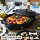 【ノベルティー付属】 BRUNO ブルーノ ホットプレート オーバル たこ焼き器 焼肉 煮物 コンパクト 平面 セラミックコ…