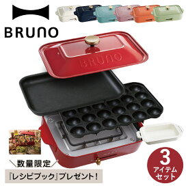 BRUNO ブルーノ ホットプレート たこ焼き器 焼肉 煮物 コンパクト 平面 セラミックコート鍋 深鍋 電気式 ヒーター式 1200W 小型 小さい パーティ キッチン ホワイト ネイビー レッド ブラック 白 黒 1702748