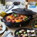 BRUNO ブルーノ ホットプレート オーバル たこ焼き器 焼肉 煮物 コンパクト 平面 セラミックコート鍋 深鍋 電気式 ヒ…