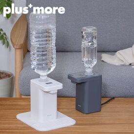 【最大1000円OFFクーポン】 plusmore プラスモア ウォーターサーバー 2L 卓上 本体 ペットボトル 小型 温水機 机上 一人暮らし コンパクト 家電 MO-SK003