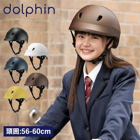 【最大2000円OFFクーポン】 dolphin ドルフィン ヘルメット 自転車 子供用 中学生 高校生 サイズ調整可能 バイザー付き 日本製 KG005