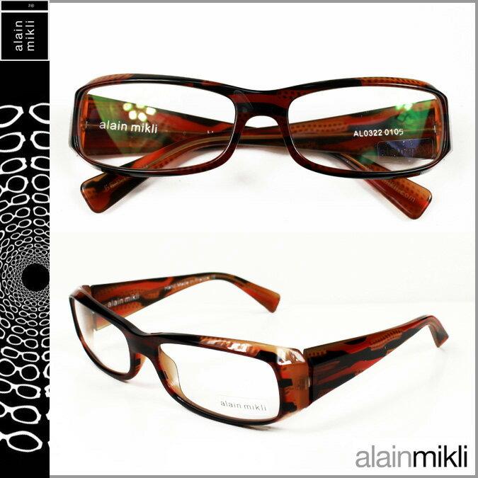 アランミクリ alain mikli メガネ 眼鏡 ブラウン BWN-51 AL0322 0105 セルフレーム サングラス メンズ レディース [S50] [返品不可]