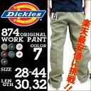 ディッキーズ 874 ワークパンツ チノパン Dickies 全7色 股下30/32 メンズ