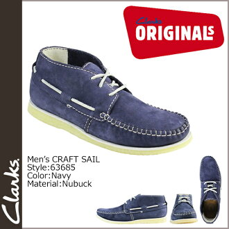 Clarks originals Clarks ORIGINALS craft sail chukka boots 63685 CRAFT SAIL nubuck mens chukka boots