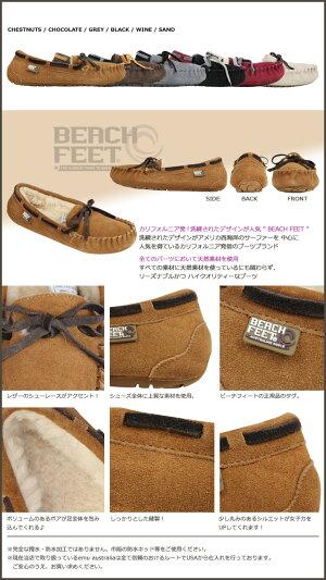 ビーチフィートBEACHFEET楽天最安値送料無料正規通販靴ブーツシューズスニーカームートンブーツクラッシックミニモカシン
