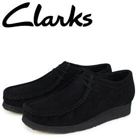 【最大2000円OFFクーポン】 クラークス clarks ワラビー ブーツ メンズ レディース WALLABEE スエード ブラック 26133279