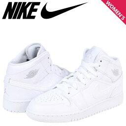 耐吉NIKE空氣喬丹1女子的運動鞋AIR JORDAN 1 MID BG 554725-104鞋白[1/9新進貨]
