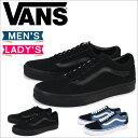 VANS オールドスクール レディース スニーカー メンズ バンズ ヴァンズ OLD SKOOL 靴 [5/16 追加入荷]