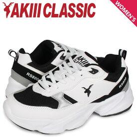 アキクラシック AKIII CLASSIC スニーカー ダッドシューズ レディース 厚底 RS800 ホワイト 白 AKC0002