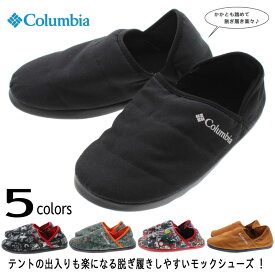コロンビア Columbia 室内履き ネステント モック NESTENT MOC YU0329 ブラック(010) ブラックキャンプパターン(013) フラワーティンバーウルフ(470) ブライトレッドハナフダ(693) キャニオンゴールド(708) 【GOOI】