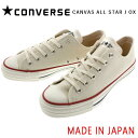Basic Converse CONVERSE キャンバスオールスタージャパンオックス CANVAS ALL STAR J OX natural  white 1c2dc1355