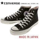 a10537e99b0a03 Product made in basic Converse CONVERSE sneakers canvas all-stars J HI black  Japan