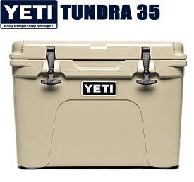 YETI COOLERS TUNDRA 35qt DESERT TAN yt35tyeti イエティ クーラー ボックス タンドラ タン ベージュ クーラーBOX キャンプ アウトドア 釣り 大容量 USA