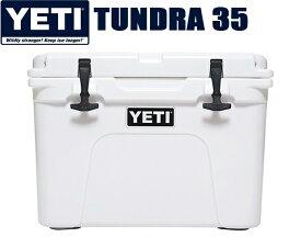 YETI COOLERS TUNDRA 35qt WHITE yt35wyeti イエティ クーラー ボックス タンドラ ホワイト クーラーBOX キャンプ アウトドア 釣り 大容量 USA
