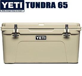 YETI COOLERS TUNDRA 65qt DESERT TAN yt65tyeti イエティ クーラー ボックス タンドラ タン ベージュ クーラーBOX キャンプ アウトドア 釣り 大容量 USA