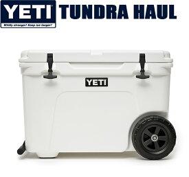 YETI COOLERS TUNDRA HAUL WHITEyeti イエティ クーラー ボックス タンドラ ホール ホワイト クーラーBOX キャンプ アウトドア 釣り 大容量 USA