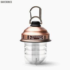 Barebones Living Beacon COPPER LIV-297ベアボーンズリビング ビーコン ランタン 充電式 LED カッパー キャンプ アウトドア