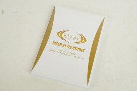 【中古】RIZAPライザップ 4日間集中エクササイズ & RIZAPシークレットメソッド DVD RIZAP STYLE SECRET