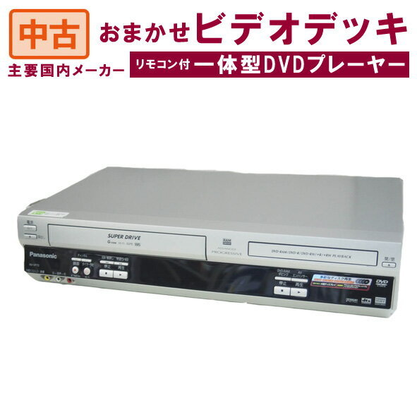【中古】ビデオデッキ一体型DVDプレーヤー 国内主要メーカー限定 スタッフおまかせ VHS再生 DVD再生 リモコン付 SHARP SONY Panasonic Victor 三菱 東芝 三洋 日立
