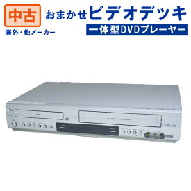 【中古】ビデオデッキ一体型DVDプレーヤー 海外・他メーカー限定 スタッフおまかせ VHS再生 DVD再生