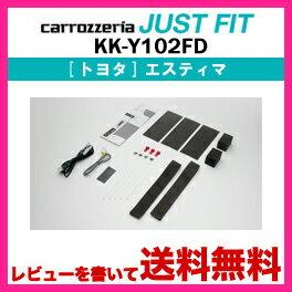 カロッツェリア carrozzeria JUST FIT 【KK-Y102FD】エスティマ用リアモニター取り付けキット カナック