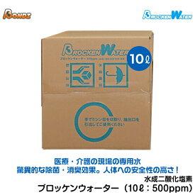 [送料無料]水成二酸化塩素 除菌 消臭 感染予防 コロナ対策 花粉対策 専用水(10L) Brocken Water(ブロッケンウォーター)
