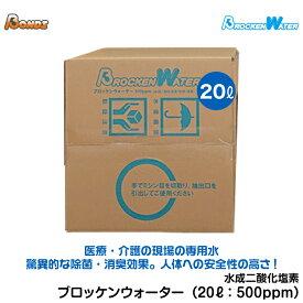 [送料無料]水成二酸化塩素 除菌 消臭 感染予防 コロナ対策 花粉対策 専用水(20L) Brocken Water(ブロッケンウォーター)