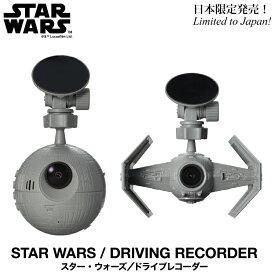 【送料無料】SW-MS01/前後2カメラ/ドライブレコーダー/200万画素 FullHD/HDRとWDRのW画像補正/GPS/Gセンサー/microSDHC(16GB)付 スター・ウォーズ/ドライブレコーダー