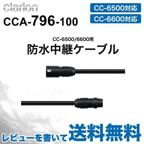 クラリオン バス・トラック用カメラ CC-6500/6600用 防水仕様中継ケーブル(18m)CCA-796-100