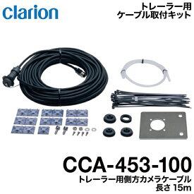 クラリオン バス・トラック用トレーラー用後方カメラケーブル【CCA-453-100】