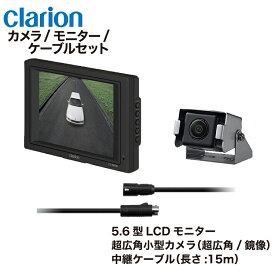 クラリオン バス・トラック用カメラ/モニター/配線セット 【CV-SET2】
