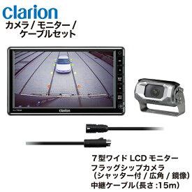 クラリオン バス・トラック用カメラ/モニター/配線セット 【CV-SET3】