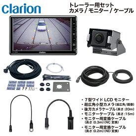 クラリオン バス・トラック用カメラ/モニター/配線セット 【CV-SET5】