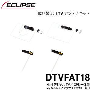 イクリプス純正 カーナビ AVN-D8W用 載せ替え TVアンテナパーツ フィルムアンテナ1台分セット DTVFAT18
