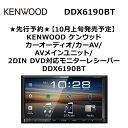 【新商品】 KENWOOD ケンウッド カーオーディオ/カーAV/AVメインユニット/2DIN DVD対応モニターレシーバー DDX6190BT
