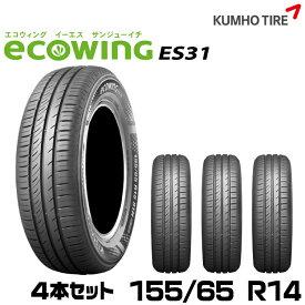 クムホタイヤ スタンダード低燃費タイヤエコウィング ES31 【155/65R14】KUMHO ecowing ES31 4本セット