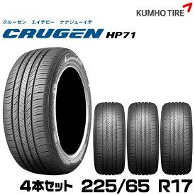クムホタイヤ プレミアムSUVタイヤクルーゼン HP71 【225/65R17】KUMHO CRUGEN HP71 4本セット