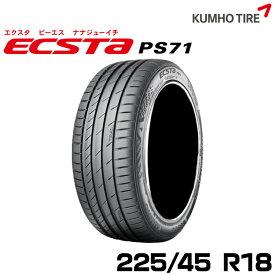 クムホタイヤ ヨーロピアンスポーツタイヤエクスタ PS71 【225/45R18】KUMHO ECSTA PS71