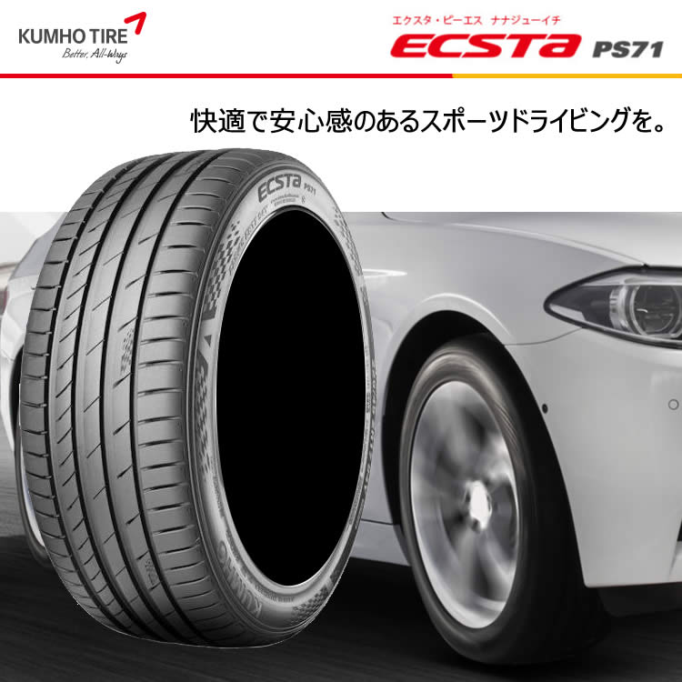 タイヤ サマータイヤ 夏タイヤ クムホ ECSTA PS71 ◆235/40R19◆ 【KUMHO ECSTA PS71】